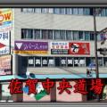 佐賀中央道場