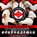 第50回全日本空手道選手権大会開催による休館のお知らせ