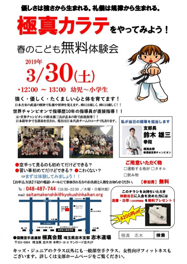 春の体験会データ_pages-to-jpg-0001
