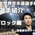 【Youtube】世界大会有力選手紹介