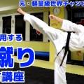 Youtubeに「横蹴り」の蹴り方解説の動画をアップしました⭐︎