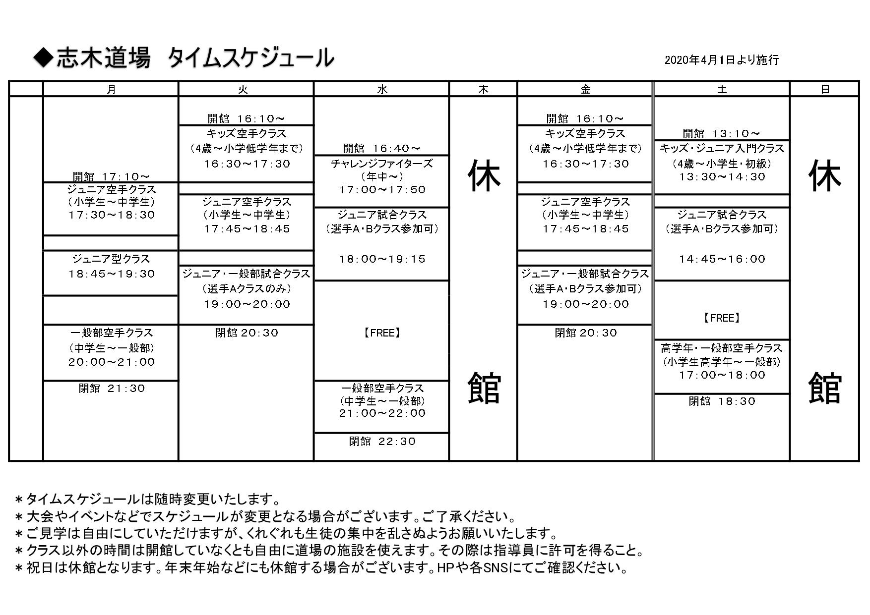 時間割・クラス紹介(2020.4.1~)_page-0001
