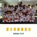 【活動報告】夏の昇級審査会|極真空手道場/志木・新座・朝霞・埼玉