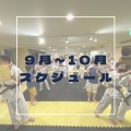 【Schedule】9月〜10月のスケジュール|極真空手道場/志木・新座・朝霞・埼玉