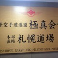 本部直轄札幌道場