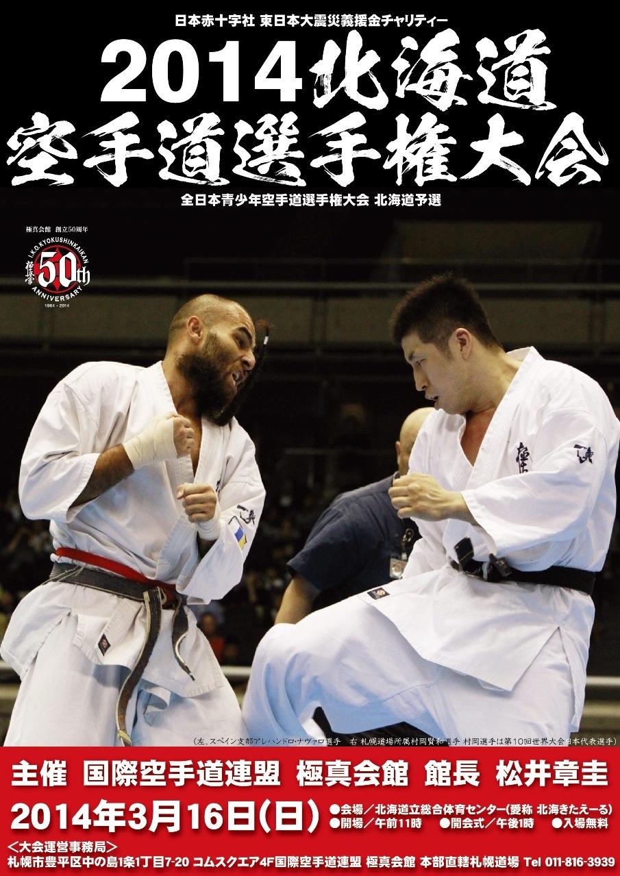 2014北海道大会ポスター