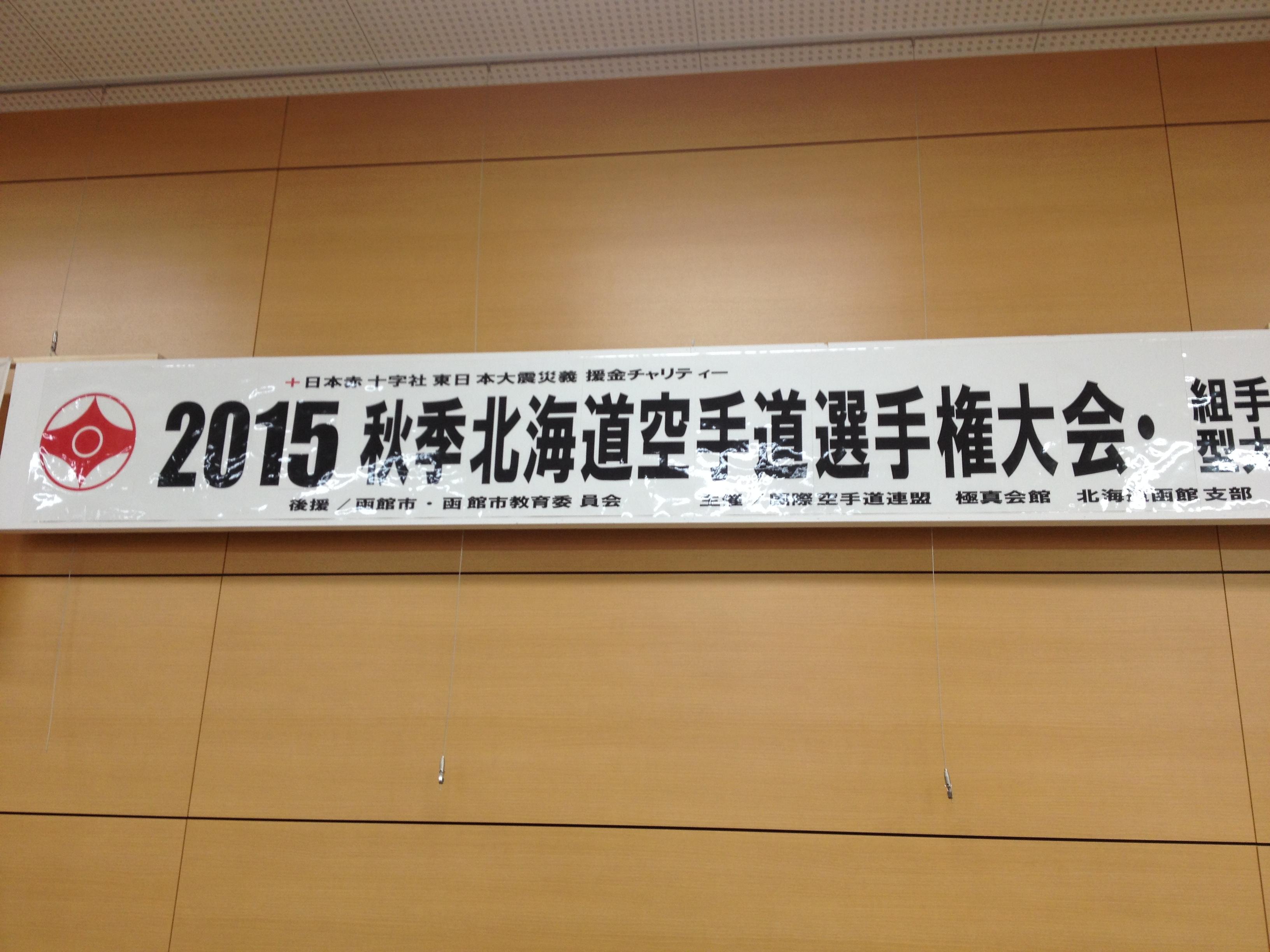 秋季北海道大会垂れ幕 016
