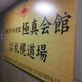 GW札幌道場休館日について