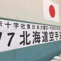 2017北海道空手道選手権大会結果・動画