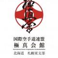 札幌東支部 2021年8月 稽古予定・入門受付