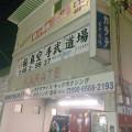 浜松大蒲道場
