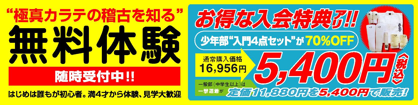 無料体験&入会キャンペーン