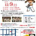 埼玉県志木支部の最新ニュース