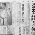 北海道函館支部の最新ニュース