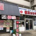 埼玉県西北支部の最新ニュース