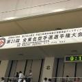 ◆第20回全東北空手道選手権大会