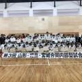 ◆第3回 山形・福島・宮城 合同内部型試合