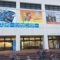 川崎市 幸区 幸スポーツセンター内 幸 空手教室