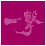 分支部長/道場責任者 池田 喜紀 弐段