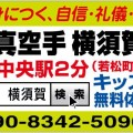 1月21日(土)キッズ空手 無料体験イベントを開催します!