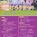横須賀道場 イベントレポート:救命講習&演武
