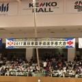 2017東日本空手道選手権大会