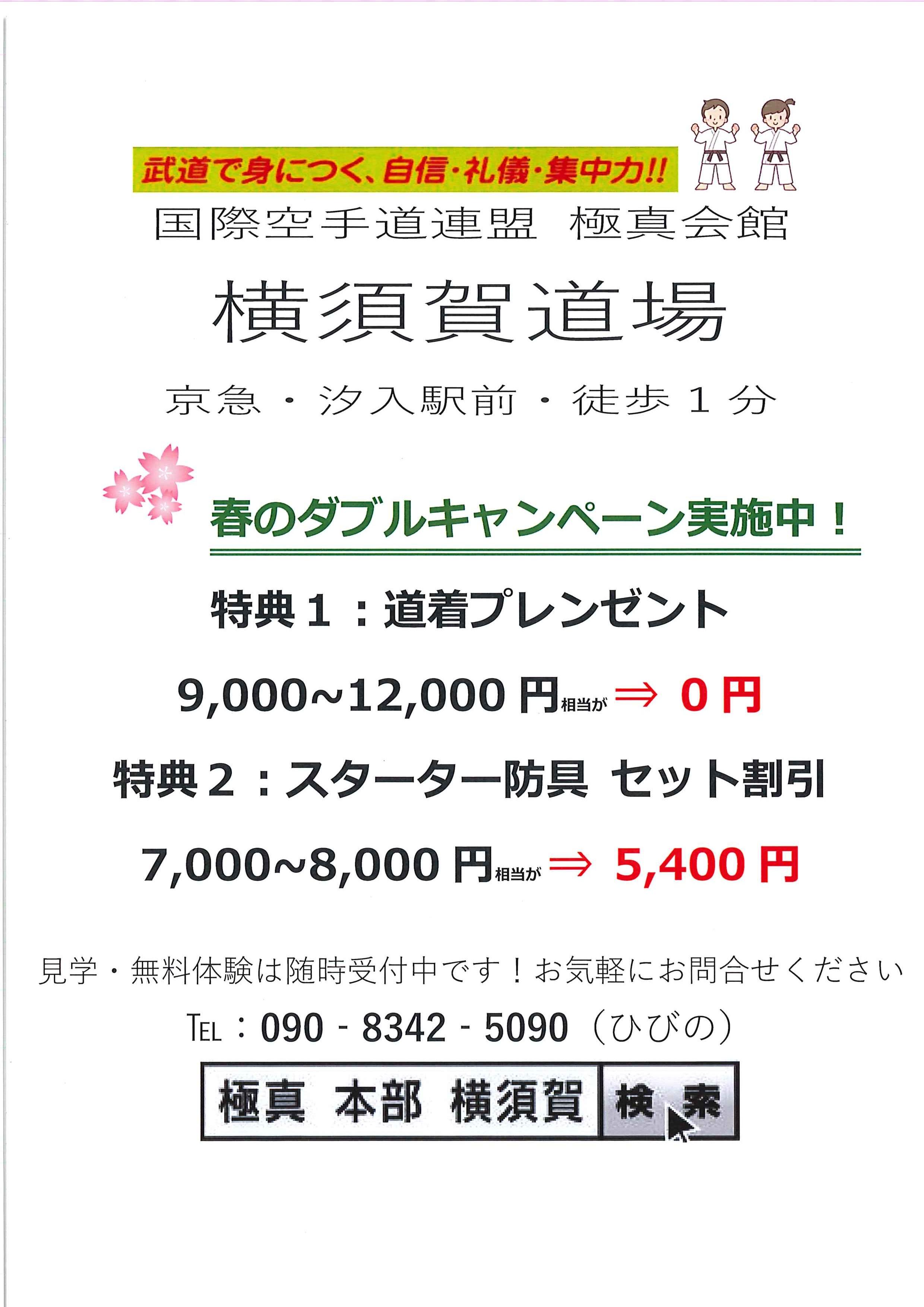 横須賀道場 2018春キャンペーンチラシ
