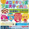 横須賀道場 キッズ フェステイバル演武