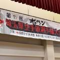 横須加道場・第9回埼玉県大会に出場しました。