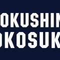 横須賀道場 稽古スケジュール【R3年9月~】