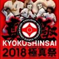 2018 極真祭 大会結果!!