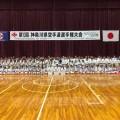 横浜カップ2018