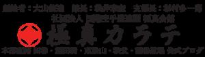 本部直轄四谷・飯田橋・東松山・秩父・熊谷道場公式ブログ