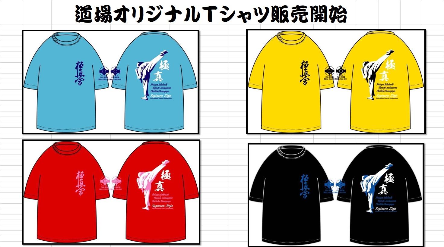 道場オリジナルTシャツ販売中